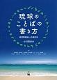 琉球のことばの書き方 琉球諸語統一的表記法