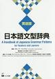 日本語文型辞典<英語版>