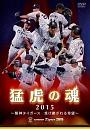 猛虎の魂 2015~阪神タイガース 受け継がれる希望~