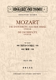 モーツァルト/歌劇「後宮からの逃走」序曲 歌劇「魔笛」序曲