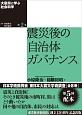 大震災に学ぶ社会科学 震災後の自治体ガバナンス (2)