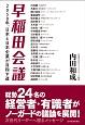 早稲田会議 2050年、日本と日本企業が目指す道