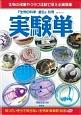 実験単 69ー7 『生物の科学 遺伝』 別冊 生物の授業やクラブ活動で使える実験集