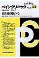 ペインクリニック 別冊秋号 2015.10 緩和医療の今 痛みの専門誌(36)