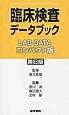 臨床検査データブック<コンパクト版・第8版>
