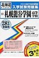 札幌龍谷学園高等学校 平成28年 実物を追求したリアルな紙面こそ役に立つ 過去問3年