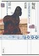 匈奴 古代遊牧国家の興亡<新訂版>