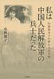 私は中国人民解放軍の兵士だった 山邉悠喜子の終わりなき旅