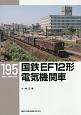 国鉄 EF12形電気機関車