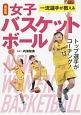 一流選手が教える女子バスケットボール<最新版> トップ選手がコーチング!