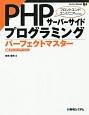 PHPサーバーサイドプログラミングパーフェクトマスター