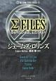 ΣFILES 〈シグマフォース〉機密ファイル シグマフォースシリーズ10