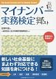 マイナンバー実務検定公式テキスト 新時代の新検定!