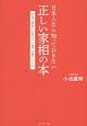 日本人なら知っておきたい正しい家相の本 本当は間取りを変えずに鬼門は避けられる