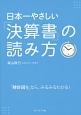 日本一やさしい「決算書」の読み方 「時計回り」なら、みるみるわかる!