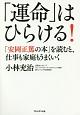 「運命」はひらける! 「安岡正篤の本」を読むと、仕事も家庭もうまくいく