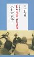 釣り漁業の伝道師 木村金太郎 千葉・勝浦