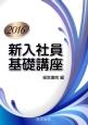 新入社員基礎講座 2016