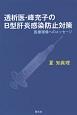 透析医・峰充子のB型肝炎感染防止対策