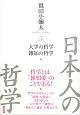 日本人の哲学 大学の哲学 雑知の哲学 (5)