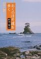 おくのほそ道を歩く 新潟・富山