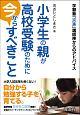 小学生の親が高校受験のために今からすべきこと 学習塾「京進」講師陣からのアドバイス