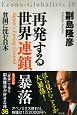 再発する世界連鎖暴落 貧困に沈む日本