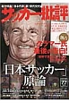 サッカー批評 総力特集:日本代表「新・世代交代論」 (77)