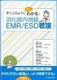 手にとるようにぐんぐんわかる!消化器内視鏡EMR/ESD看護