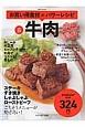 お買い得食材deパワーレシピ 牛肉 おかずラックラク!BOOK(26)