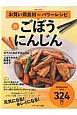 お買い得食材deパワーレシピ ごぼう にんじん おかずラックラク!BOOK(27)