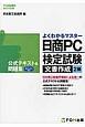 日商PC検定試験 文書作成 2級 公式テキスト&問題集 よくわかるマスター