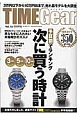 TIME Gear (16)