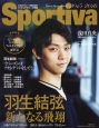 Sportiva 2015-2016 羽生結弦 新たなる飛翔