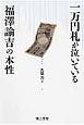一万円札が泣いている 福澤諭吉の本性