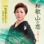 和歌山の恋