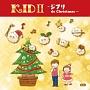 Kids II ~ジブリ de Christmas~