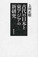 古代の日本と東アジアの新研究