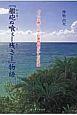 「艦砲-かんぽー-ぬ喰ぇー残-ぬく-さー」物語 「でいご娘」と父・比嘉恒敏が歩んだ沖縄