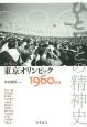 ひとびとの精神史 東京オリンピック 1960年代 (4)