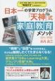 """日本一の学習プログラム『天神』式家庭教育メソッド なぜ「天神」を使っている子どもたちは""""勉強好き""""に"""