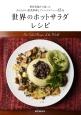 世界のホットサラダレシピ 世界各地から届いたあたたかい野菜料理とアレンジメニ