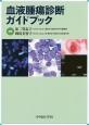 血液腫瘍診断ガイドブック