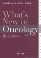 What's New in Oncology<改訂3版> がん治療エッセンシャルガイド