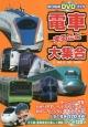 電車まるごと大集合 のりものDVDブック 日本全国、人気の電車170車両!