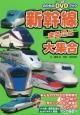 新幹線まるごと大集合 のりものDVDブック 本とDVDで新幹線のすべてがわかる!