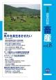 最新・農業技術 畜産 特集:乳牛を長生きさせたい (8)