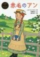 赤毛のアン ポプラ世界名作童話1