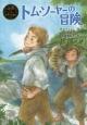 トム・ソーヤーの冒険 ポプラ世界名作童話2