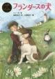 フランダースの犬 ポプラ世界名作童話5